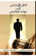 [Guide to the rules of litigation]