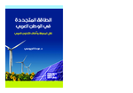 [Renewable energy in the Arab world]